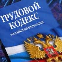 Услуги по кадровому делопроизводству на предприятии, в Екатеринбурге