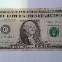 США 1 доллар 1988г. выпуска, в Кирово-Чепецке