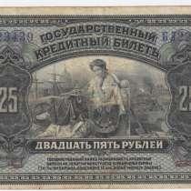 25 рублей 1918 год Дальний Восток, в Перми