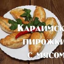 Караимские пирожки с мясом и чебуреки, в г.Рига
