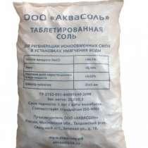 Соль таблетированная для фильтров, в Дмитрове