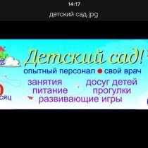 Мини-садик на Эльмаше, в Екатеринбурге