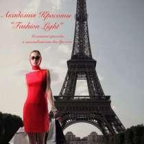 """Академия Красоты """"Fashion Light"""", в Нижнем Новгороде"""