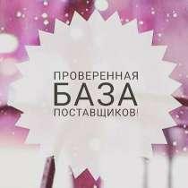 Надёжные поставщики, в Москве