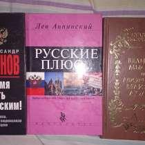 Русские плюс и др, в Новосибирске