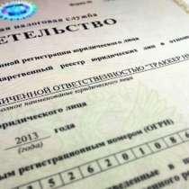 Отдам бесплатно две действующие ООО, в Екатеринбурге