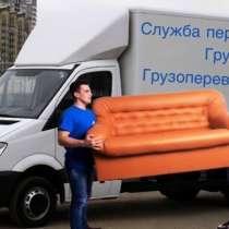 Перевозка переезды, в г.Северодонецк
