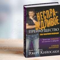 В ПРОКАТ Несправедливое преимущество книги Кийосаки в Астане, в г.Астана
