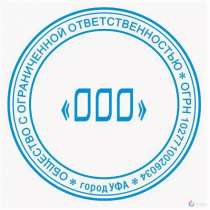 Продам ООО в регионах без оборотов, в Москве