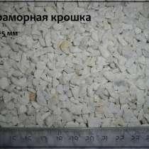 мраморный щебень, в Самаре