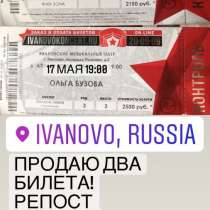 Билеты на концерт!, в Иванове