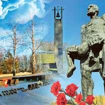 Экскурсионный тур Хатынь-Курган Славы, в г.Минск