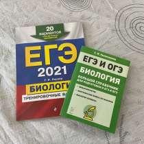 Сборники по подготовке к ЕГЭ по биологии, в Обнинске