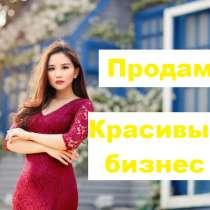 Продам красивый бизнес. Тренд. Стабильность, в г.Усть-Каменогорск