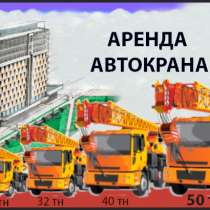 Аренда Автокрана 25 тонн 32 тонны, в Истре