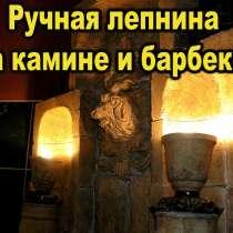 Ручная лепнина на камине, барбекю, экран для печи в парную, в Москве