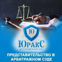 Представление интересов в Арбитражном суде, в Самаре
