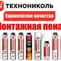 Пена монтажная ТЕХНОНИКОЛЬ 70 PROFESSIONAL всесезонная, в г.Павлодар
