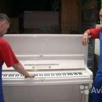 Перевозка пианино, мебели, профессионально, в Санкт-Петербурге