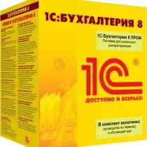 1С:Управление торговлей ПРОФ версия, в Самаре