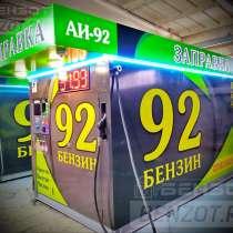 КАЗС 10м3 за 2 месяца, в Челябинске