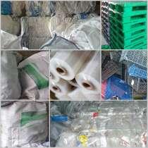 Закупаем отходы пластика б/у дорого, в Москве