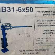 Ручной гибочный универсальный инструмент, в Владимире