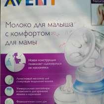 Молокоотсос AVENT, в Черноголовке