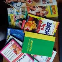 Тридцать брошюр о здоровье, в г.Буча