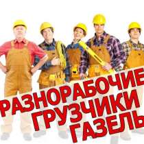 Разнорабочие, Грузчики выполнят любые погрузо-разгрузочные р, в Нижнем Новгороде