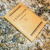 Полное собрание сочинений Г. В. Плеханова в 24 томах, в Самаре