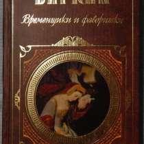 Книги русских писателей, в Новосибирске
