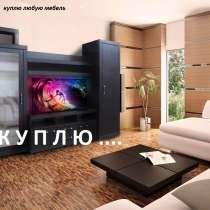Куплю б/у мебель, шифоньеры, кровати, ковры, паласы, холодил, в г.Бишкек