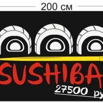 Световая вывеска Суши-бар, в Иркутске