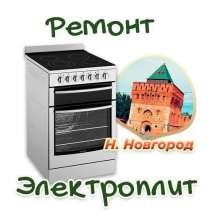 Ремонт электроплит, варочных поверхностей, духовых шкафов, в Нижнем Новгороде