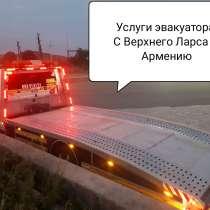 Услуги эвакуатора, в г.Ереван