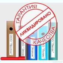 Ликвидация ЧП Днепр и область (недорого), в г.Днепропетровск