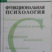 Функциональная психология, в Новосибирске