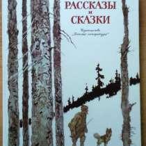 Мамин-Сибиряк Д. Н., «Рассказы и сказки», в Нижнем Новгороде