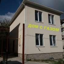 Новый 2эт. добротный дом о/п-110 кв. м, в Цемдолине, в Новороссийске