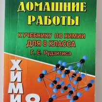 Решебник по химии 8 класс Г Е Рудзитис, в Унече