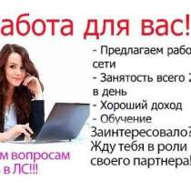 Доступный заработок для каждого! ! !, в Ростове
