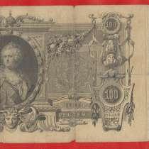 Россия 100 рублей 1910 г. Коншин БС 168858 Коншин Барышев, в Орле