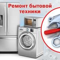 Ремонт бытовой техники, в Новосибирске