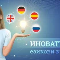 Курсы немецкого языка, в г.Варна