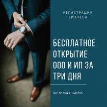 Бесплатная регистрация ООО и ИП с открытием Р/С, в Москве