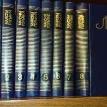 Продам сочинения М. Горького в 8-ми томах, в Юрге