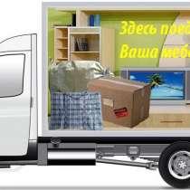 Мы Перевози вашу мебель Гарантируя полную сохранность, в Красноярске