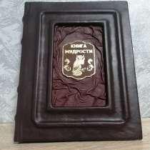 Подарочная кожаная книга. Мудрость тысячелетий, в Рубцовске