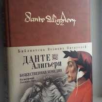 Данте, Алигьери. Божественная комедия, в Санкт-Петербурге